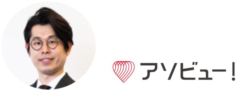 アソビュー(株) 観光戦略部 インバウンドマーケティングプロデューサー 伊藤 優