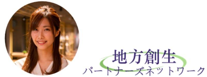 地方創生パートナーズネットワーク 司会 原口 綾乃
