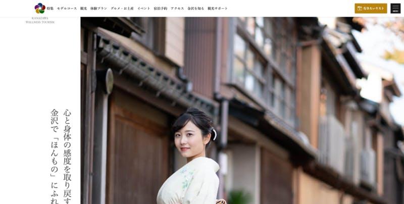 ▲[金沢旅物語ーKANAZAWA WELLNESS TOURISM 公式サイト]:編集部スクリーンショット