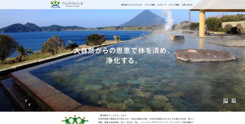 ▲[ウェルネスかごしま Wellness of Japan 公式サイト]:編集部スクリーンショット