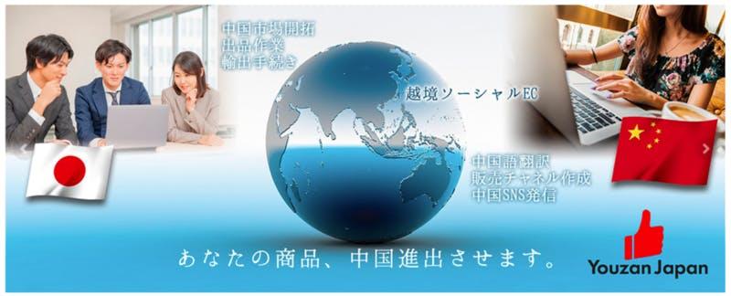 ▲株式会社Youzan Japan