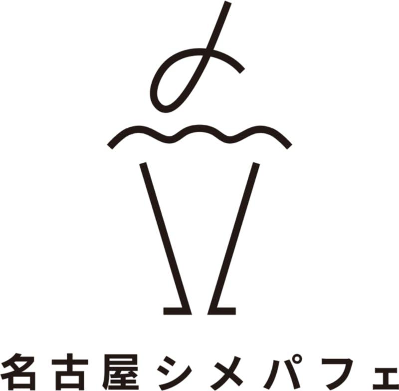 プレスリリースより名古屋シメパフェロゴ画像