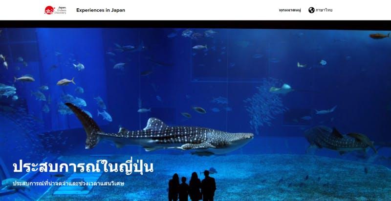 ▲Experiences in Japanタイ語公式サイトのスクリーンショット