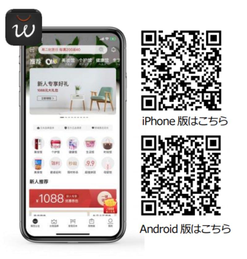 「豌豆公主(ワンドウ)」アプリ:プレスリリースの写真