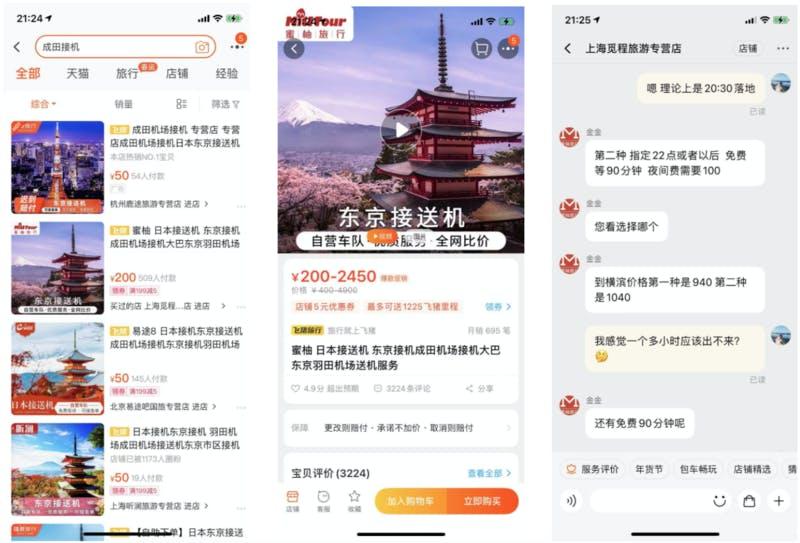 Taobaoで配車サービスを検索し、申し込み、直接コミュニケーションをとって車を予約