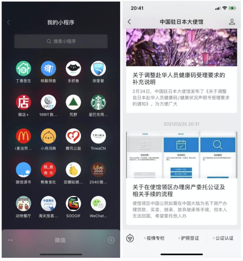 ▲左:WeChat内にあるミニプログラム 右:在日本中国大使館情報告知用のWeChat公式アカウント
