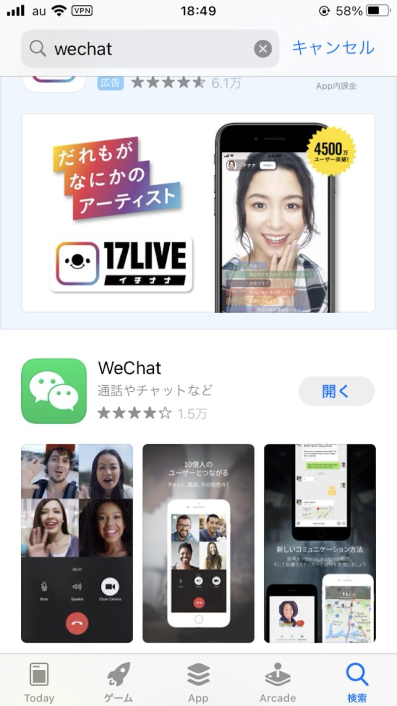 WeChat インストール画面