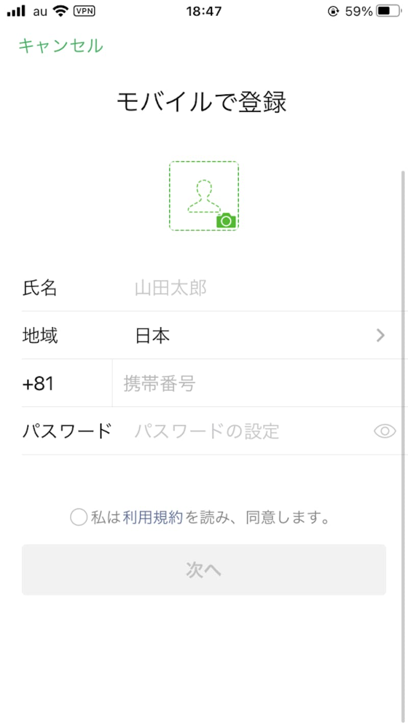WeChat アプリ画面