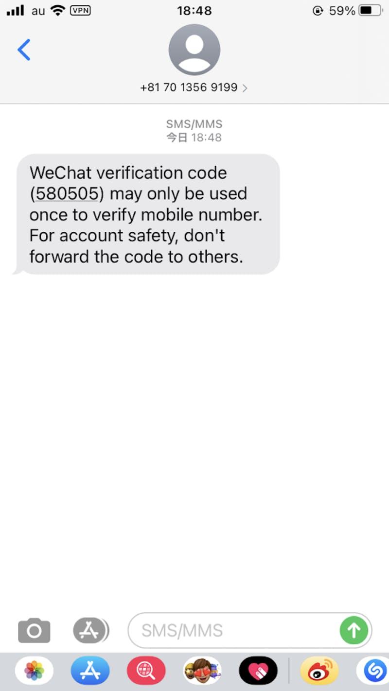 WeChat SMS