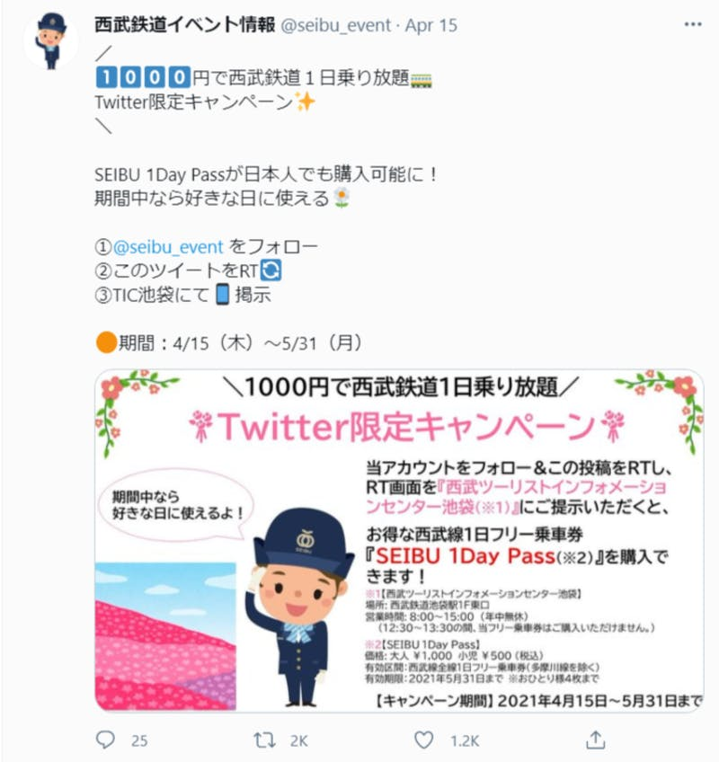 Seibu 1Day PassのTwitter限定キャンペーン告知画面:西武鉄道イベント情報公式Twitterスクリーンショット