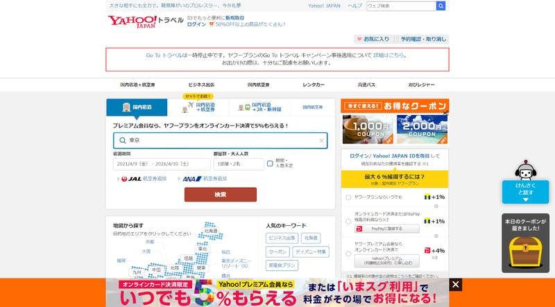 Yahoo!トラベル公式TOPページ