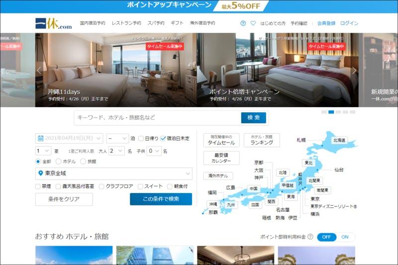 一休.com公式TOPページ