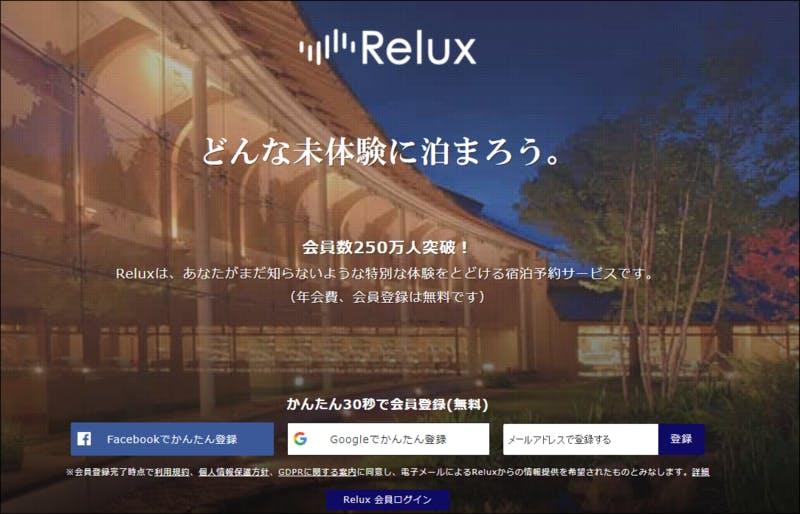 Relax(リラックス)公式TOPページ