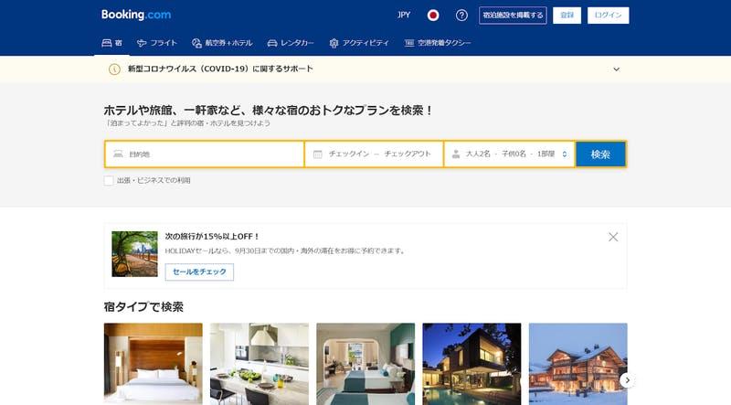 ブッキングドットコム(Booking.com)公式TOPページ