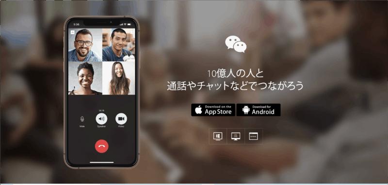 WeChatPC版アプリインストール画面