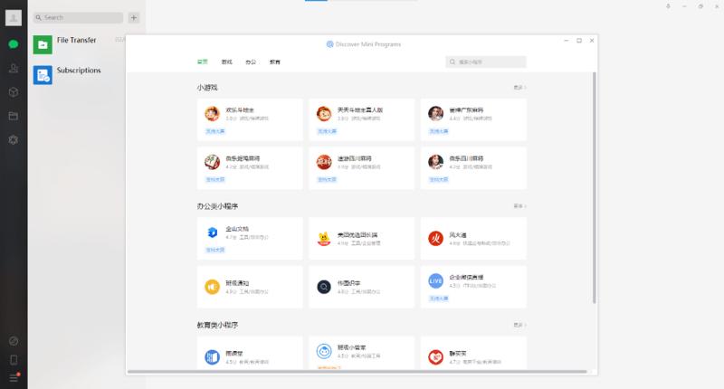 Find Mini Programs画面