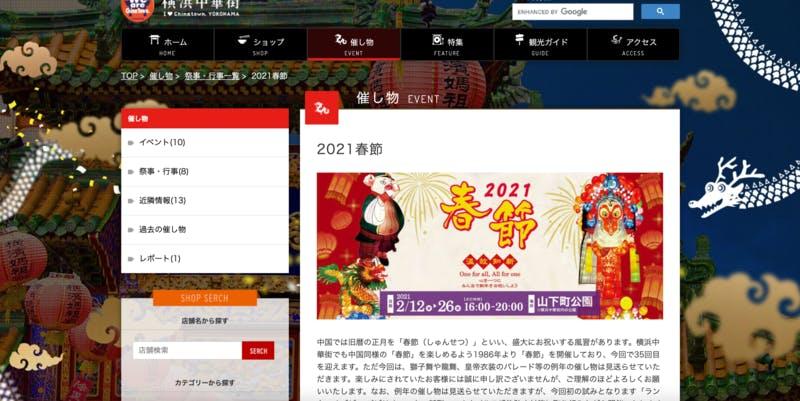 横浜中華街のイベント情報 横浜中華街発展会協同組合 公式サイト