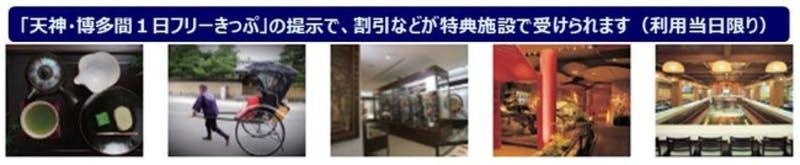 天神・博多間1日フリーきっぷイメージ:プレスリリース
