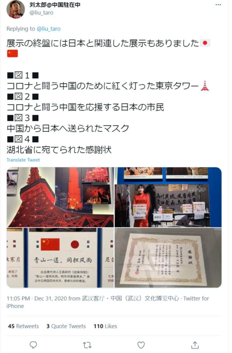 刘太郎さんによる新型コロナ感染対策特別展についての投稿:Twitterより訪日ラボ編集部スクリーンショット