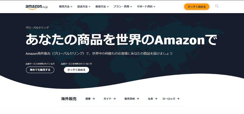▲Amazonグローバルセリング:訪日ラボ編集部キャプチャ