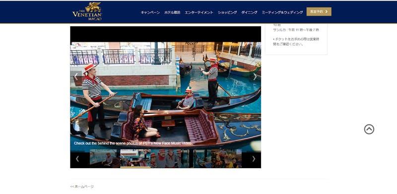The Venetian Macaoが提供するサービス「ゴンドラ ライド」の様子