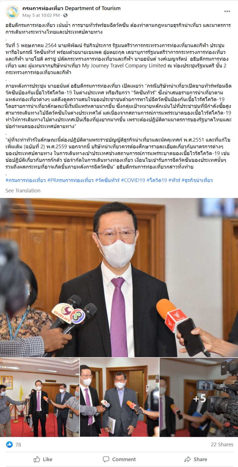 「ワクチンツーリズム」に対する注意喚起:タイ観光局のFacebookキャプチャ
