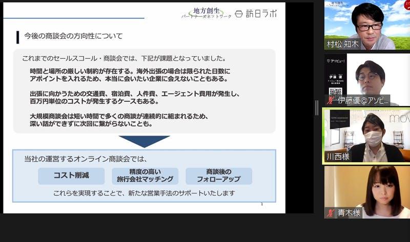 オンライン勉強会スクリーンショット