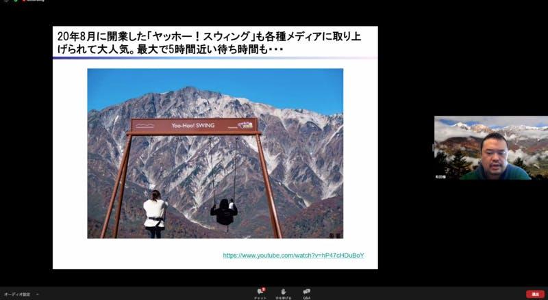 ヤッホー!スウィングの効果について説明する和田氏のスクリーンショット