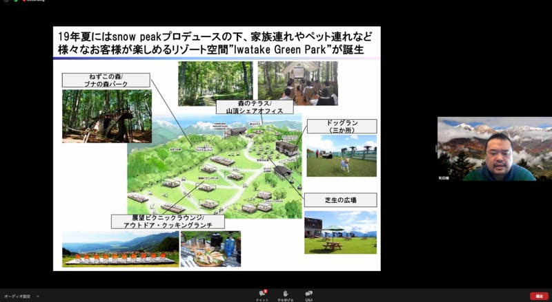 Iwatake Green Parkのテレワーク環境整備について言及する和田氏