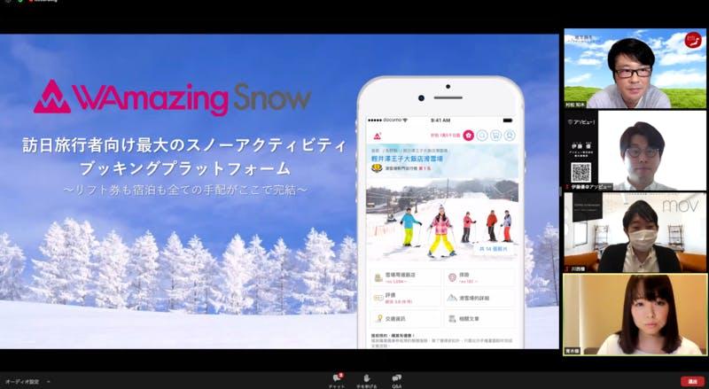 WAmazing Snowについて説明する青木氏のスクリーンショット