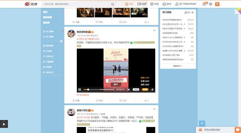 Weibo画面のスクリーンショット