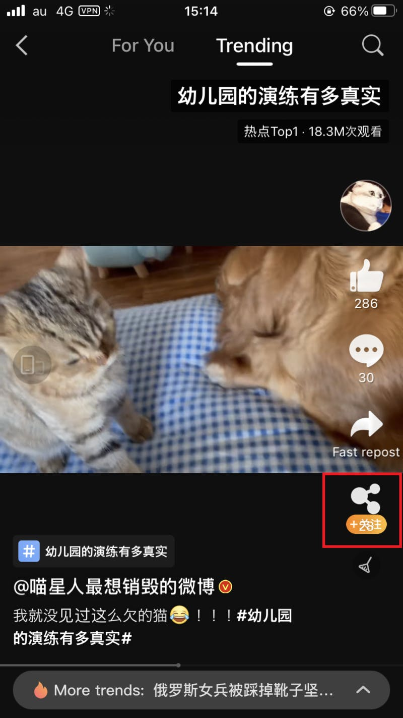 Weibo画面:訪日ラボ編集部キャプチャ