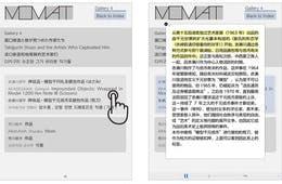 DNP子会社、美術館・博物館向け多言語サービスをリリース/利用者はスマホに無料のアプリを入れるだけ