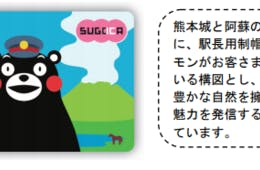 JR九州、くまモンをデザインした「SUGOMON PASS」発売