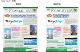 TCVBがニュースレター資料同封サービスを展開、海外へ情報を発信