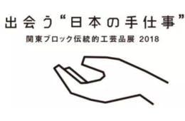 「関東ブロック伝統的工芸品展2018」がテレビde通訳を公式に採用