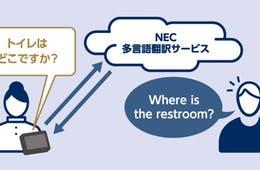 NEC、旭川空港に「多言語音声翻訳サービス」を提供:外国人観光客との円滑なコミュニケーションを実現