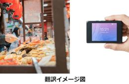 リアルタイム翻訳を実証実験/ビッグローブの「BL-02」、NECと福岡市が行う翻訳実証実験へ提供