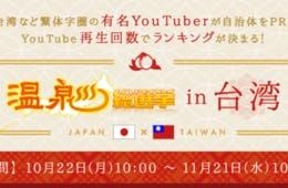 日本の温泉を動画でPR「温泉総選挙 in 台湾」の結果発表!No.1に輝いたのは宮城県「遠刈田温泉」