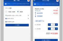 バスで利用可能な観光型「MaaS(Mobility as a Service)アプリ」が登場/仙台空港から松島・平泉・花巻へ インバウンド向けに多言語対応も