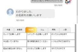 「母国語のまま日本のお店に電話ができる」音声チャット翻訳サービス「PAN」が登場/東風津梁株式会社