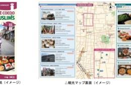 東武鉄道株式会社が埼玉県川越市と連携し、ムスリム旅行者向けの観光マップを発行