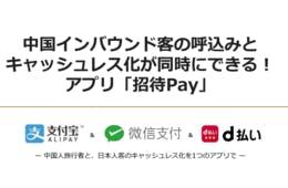 ALIPAY(アリペイ)、WeChatペイの導入が簡単に行える 株式会社ユニヴァ・ペイキャストの招待Payとは?