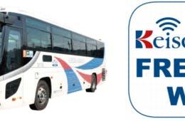 ちばグリーンバス、高速バスに「Keisei Bus FREE Wi-Fi」を導入