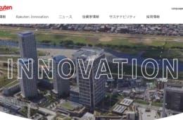 楽天、岩手県釜石市のタクシー121台に決済サービス「楽天ペイ」の提供をスタート