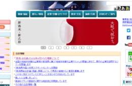 新潟県、台湾人観光客を誘客 ファーイースタン航空の「新潟~台北線」増便を発表