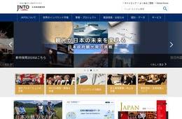 JNTO、地域インバウンド促進サイトで福島県が挑むデジタルマーケティングを公開