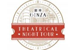 松竹株式会社が訪日外国人観光客向けに、銀座で新しい没入型観光ナイトツアーを実施へ