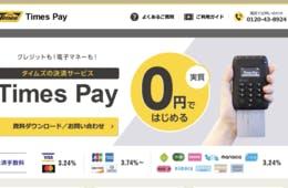 あのタイムズも決済に参入/クレカと電子マネーを一括導入「Times Pay」で国内外のお客様をキャッチ!