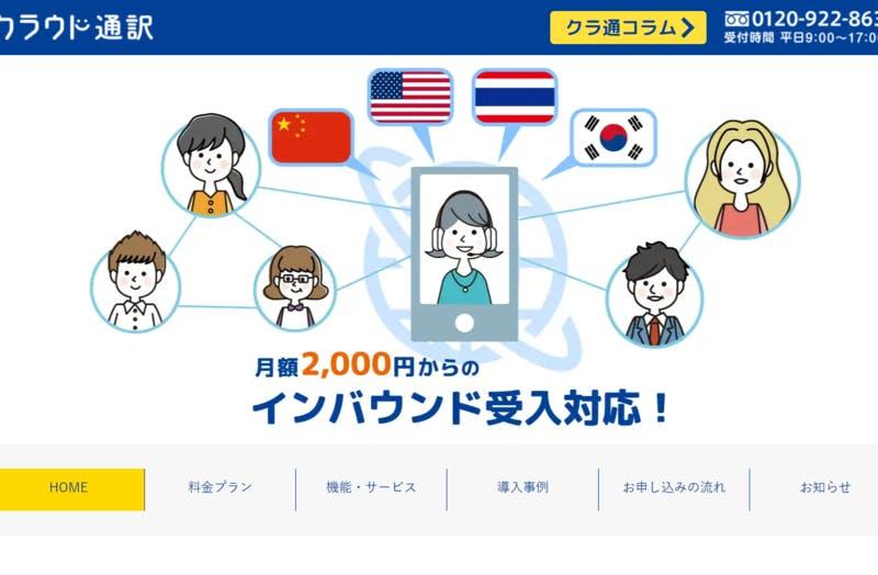 外国人観光客に人気の「さっぽろ雪まつり」で「クラウド通訳」が導入
